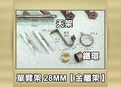 金屬軌( 配件天架)28MM - 窗簾軌道 金屬系列(青銅系列 黑砂系列)- 時尚布藝 平價窗簾網