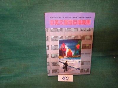 【愛悅二手書坊 04-53】中英文履歷自傳範例 劉傑 著 文國