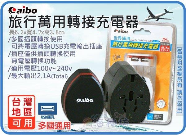 =海神坊=AIBO 旅行萬用轉接充電器 雙電壓100V~240V 世界通用轉換插頭 150國萬用插座 雙USB 2.1A