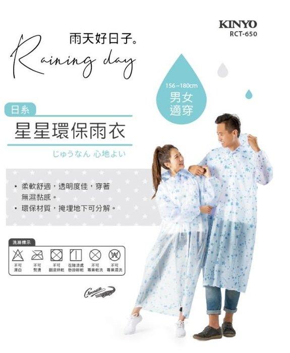 KINYO 日系星星環保雨衣 RCT-650 男女適穿 雨衣