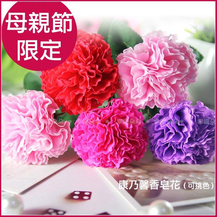 康乃馨香皂花X50支(每單支包裝)(適用教師節.父親節.母親節.工商禮贈品)