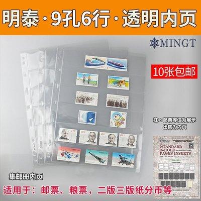 #熱賣店家#PCCB集郵冊郵票收藏空冊活頁9孔6行小型張透明內頁單行197*40mm(200元起購)