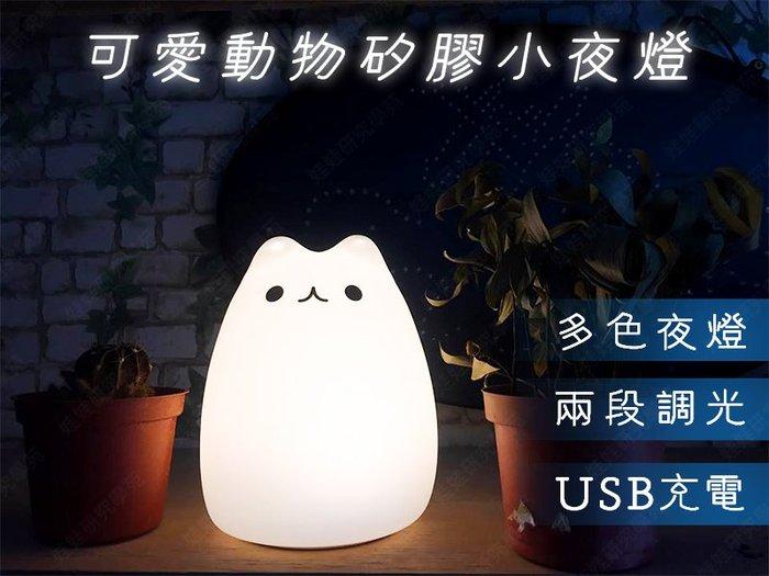 ㊣娃娃研究學苑㊣可愛動物矽膠小夜燈 療癒燈飾 多色漸變 USB充電 兩段調光(TOK1299)