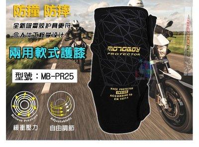 MotoBoy 兩用軟式護膝 可調節 運動護具 記憶慢回彈 吸震 防撞 重機/賽車防摔護具 MB-PR25