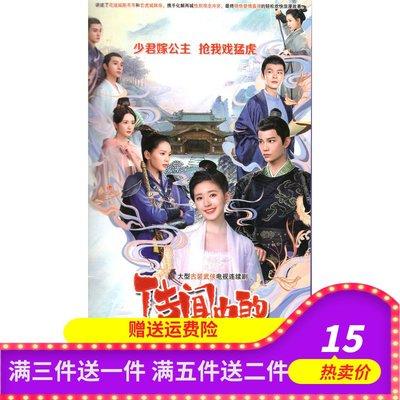 古裝武俠電視連續劇傳聞中的陳芊芊DVD碟片光盤趙露思丁禹兮