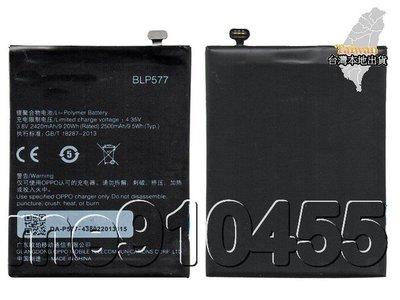 OPPO BLP577 電池 歐珀 OPPO R3 R7005 A51 內置電池 內建電池