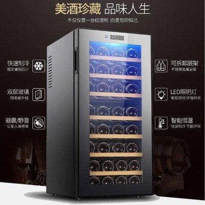 220v紅酒櫃恒溫家用小冰箱冰吧酒吧家用酒櫃可放32只冷藏雪茄儲物櫃茶葉櫃js9510』