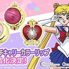 預購_日本 Miracle Romance 限量發售美少女戰士變身器保濕潤色護唇膏