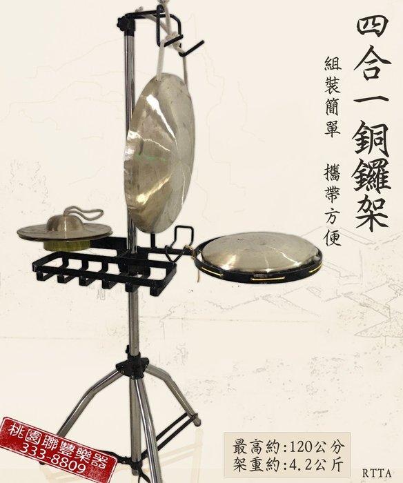 《∮聯豐樂器∮》四合一銅鑼架、小鈔架、鑼架、京架  網路價 2500元《桃園現貨》
