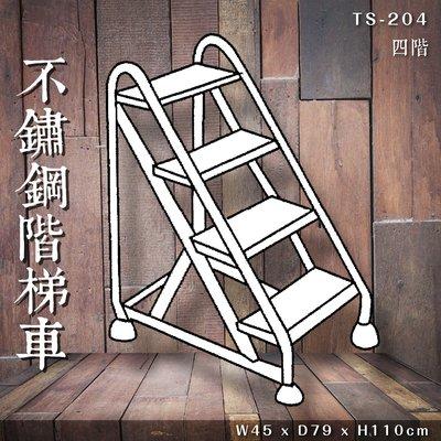 【限時特價】TS-204 不鏽鋼階梯車 四階 移動梯 置物車 取書梯 階梯椅 移動式階梯 書店 圖書館 台灣製造
