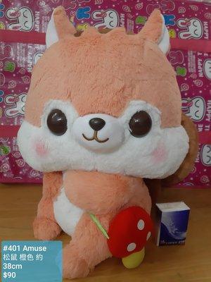 Amuse 松鼠 橙色 約38cm