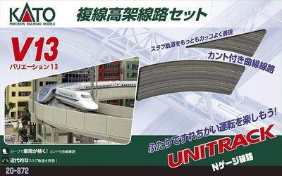 KATO 20-872 V13 複線高架線路基本組