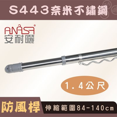 1.4公尺防風奈米防鏽複合不鏽鋼伸縮桿(84~140CM)_安耐曬