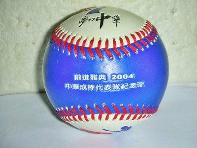 aaL皮商.(企業寶寶玩偶娃娃)少見前進雅典2004中華成棒代表隊紀念棒球一顆!--限量發行值得收藏!