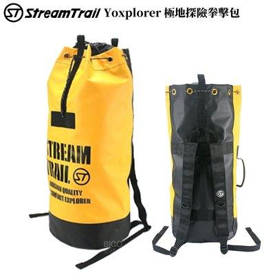 【2020新款】Stream Trail Yoxplorer 極地探險拳擊包 露營包 外出包 登山包 加強耐重 防水材質