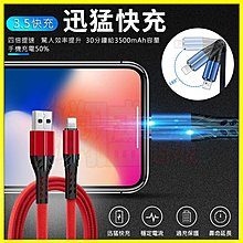 真3.5A快充 尼絨編織扁線USB數據傳輸線 QC3.0閃電快充 安卓/蘋果/TypeC快速充電線 iPhone電源線