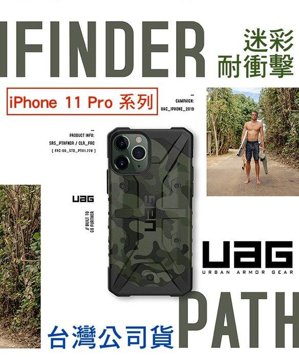 UAG iPhone 11 Pro/Max 迷彩耐衝擊 軍規防摔保護殼 台灣公司貨