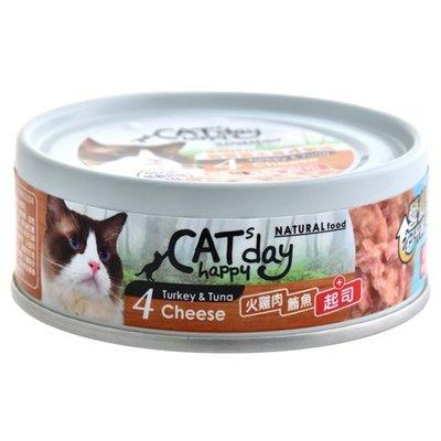 【寵物王國-貓館】Cats happy day幸福時光-無穀低敏貓營養主食4號罐(火雞肉+鮪魚+起司)80g
