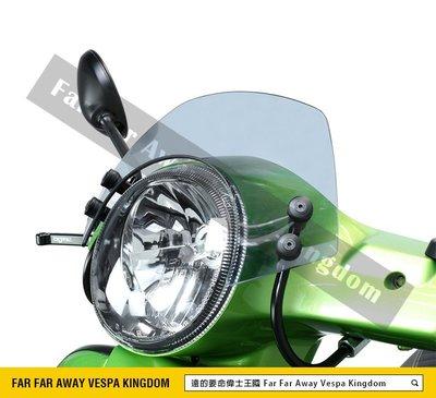遠的要命偉士王國 Vespa PIAGGIO GTS/GT 競賽型 小風鏡
