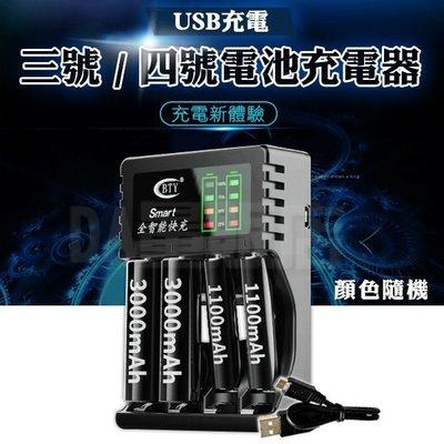 2.4V 電池充電器 3號電池 4號電池 AA AAA USB充電 LED顯示 Micro接孔 顏色隨機(19-263)