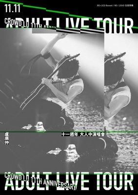 【預購】【藍光BD】盧廣仲11週年 大人中演唱會 LIVE / 盧廣仲---TEM02012