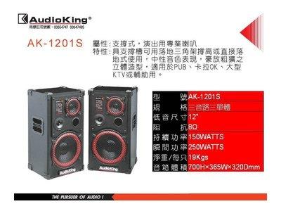 高傳真音響【AK-1201S 】撼聲 Audio King 演出用專業喇叭 三音路三單體~免運.可議價