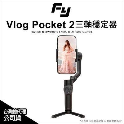 【薪創光華】Feiyu 飛宇 Vlog Pocket 2 三軸手機穩定器 折疊式 手持 直播 微電影 公司貨