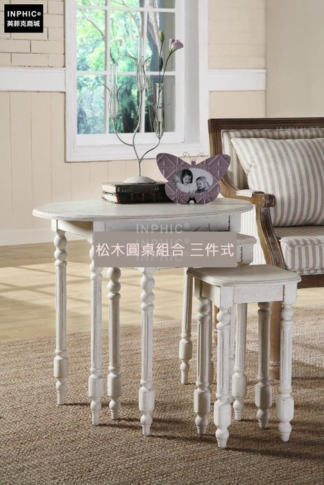 INPHIC-松木圓桌組合 三件式 黑白兩色 床頭 茶几_Y328