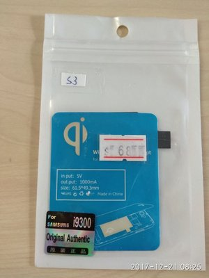 Qi Energy Card Wireless Charger Qi 無線電池貼 - S3 (送郵費)