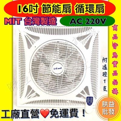 『朕益批發』免運費 220V ICOOL 16吋 輕鋼架節能扇 輕鋼架循環扇 崁入式電風扇 太空扇 輕鋼架電風扇