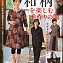 紅蘿蔔工作坊/ 裁縫~ 和柄を楽しむ手作りの服...