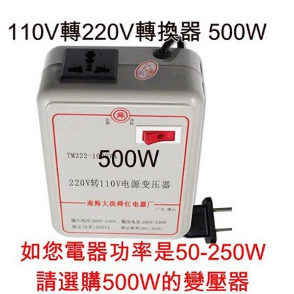 5Cgo【批發】含稅110V轉220V 電源轉換器電壓轉換器500W變壓器(大陸淘寶電器220V用)另220V轉110V