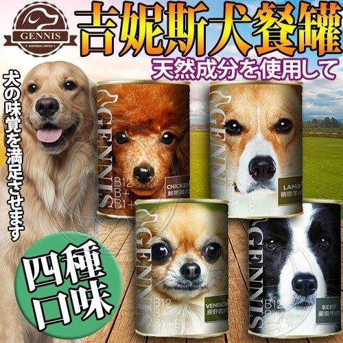 【🐱🐶培菓寵物48H出貨🐰🐹】吉妮斯》台灣製造鮮肉犬用餐罐(四種口味)-400g 特價32元(自取不打折)
