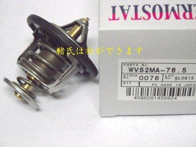 ※豬氏會社※FORD 福特 TIERRA 1.8/2.0 2000'- 76.5度 節溫器 水龜 日本 TAMA