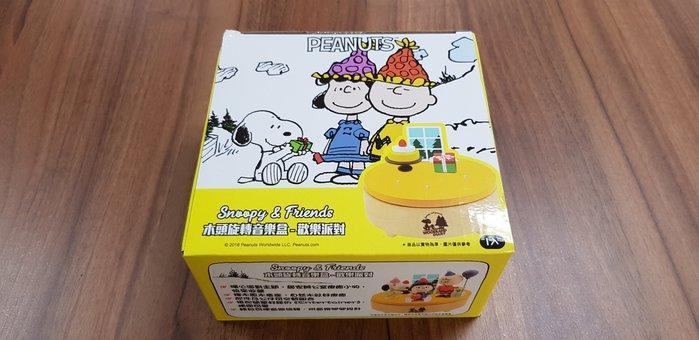 7-11史努比 Snoopy【限量木頭旋轉音樂盒 歡樂派對款】現貨3只!!