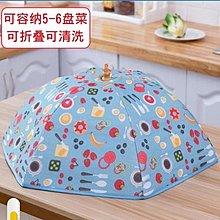 [免運-可開發票]防塵保溫菜罩可折疊鋁箔餐桌蓋冬季保溫罩菜神器--聚祥閣