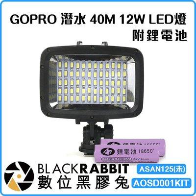數位黑膠兔【 GOPRO 潛水 40M 12W LED潛水攝影燈 附鋰電池】 ASAN125 補光燈 太陽燈 持續燈