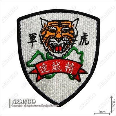 【ARMYGO】虎軍精誠連 部隊章