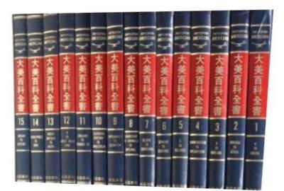大美百科全書   共30冊  不分售