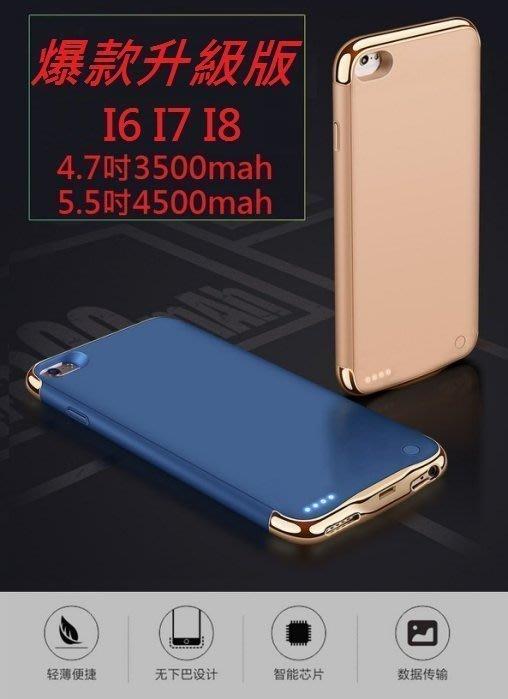蘋果 iphone 8 7 6 plus X XS XR 夾背電池 氣囊 空壓殼 背蓋電源 行動電源 充電 移動電源