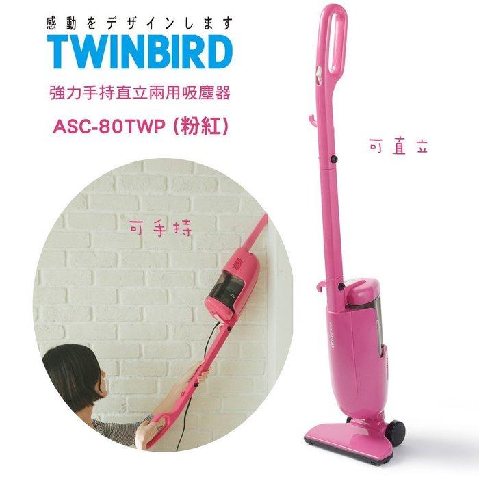 預購日本TWINBIRD雙鳥-強力手持直立兩用吸塵器ASC-80TWP粉紅/ASC-80TWW白 送10組加強型除臭濾網