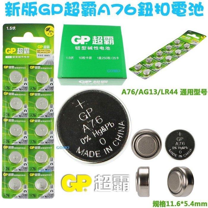 【新版GP超霸A76鈕扣電池】AG13鈕釦電池/LR44水銀電池357A/L1154/SR44/A675/LR1154用