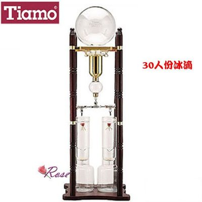 【ROSE 玫瑰咖啡館】Tiamo #8營業用雙管冰滴咖啡壺30人份..賣場另有冰滴豆可購買