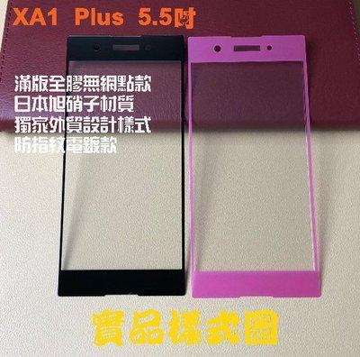 【宅動力】SONY Xperia XA1 Plus/G3426 全膠 無網點 滿版 鋼化膜 9H 鋼化玻璃 保護貼