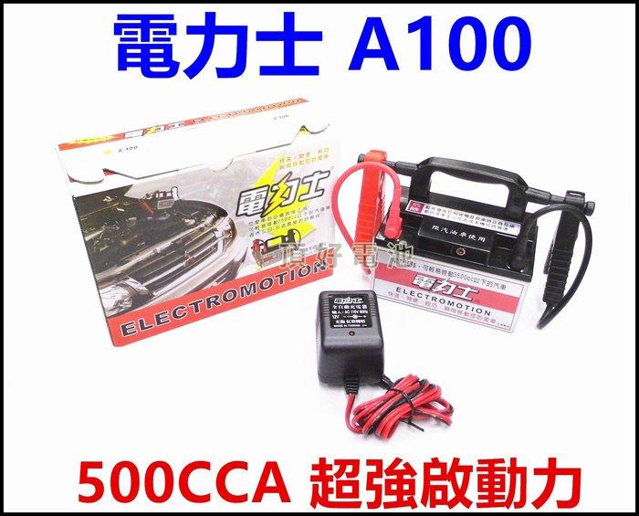 頂好電池~台中  電力士 A100 汽車救援的好幫手~可輕易救援3500cc 汽油車 機車