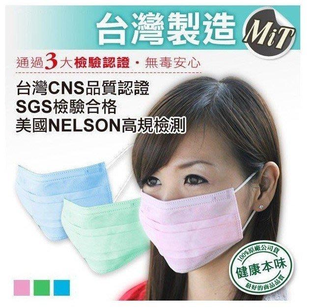 藍鷹牌 成人平面三層防塵口罩 (5入) 粉/綠/藍 [TW4717904566-2] 健康本味