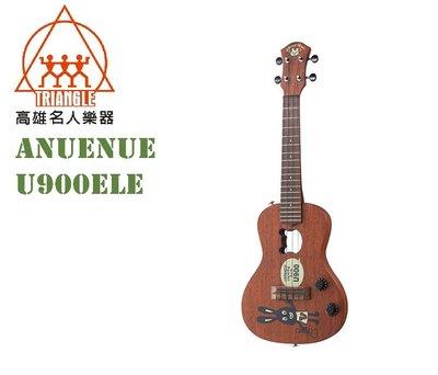 【名人樂器】Anuenue U900 Ele 23吋 電烏克麗麗 / 熊造型音孔