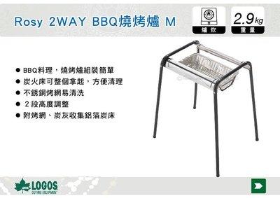   MyRack   日本LOGOS Rosy 2WAY BBQ 燒烤爐 M 附鋁箔炭床 烤肉架 No.81061400
