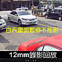 買7送1~你要看車牌?彩色星光2.8~12mm SONY307 1080P/960H/TVI/AHD/CVI 12大IR