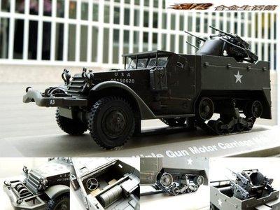 【IXO 精品 】大比例 1/43 M16 Multiple Gun Motor Carriage 美國 半履帶  防空炮車~全新現貨~